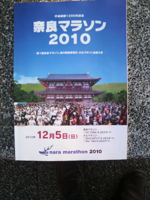 明日は奈良マラソン