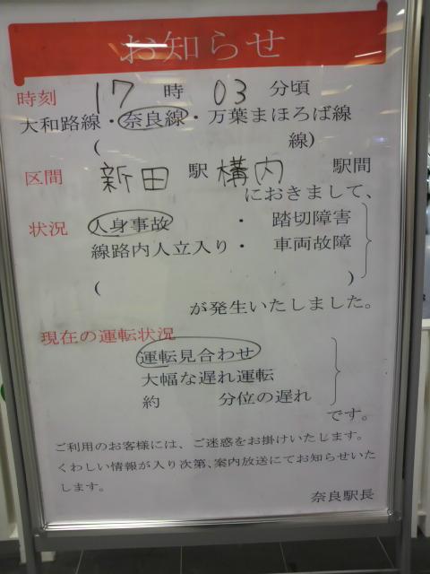 奈良マラソンの帰り