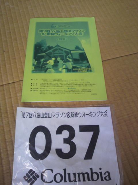 八海山登山マラソン前日〜受け付け