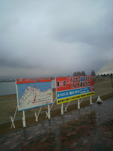 雨の新春マラソン